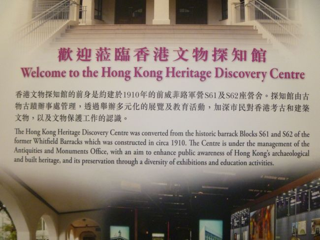 Hong Kong Heritage Discovery Centre is a free museum in the park and well worth a visit.