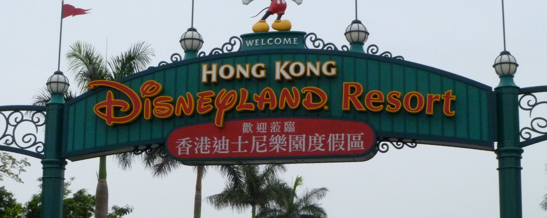 Hong Kong Disneyland Resort Sign