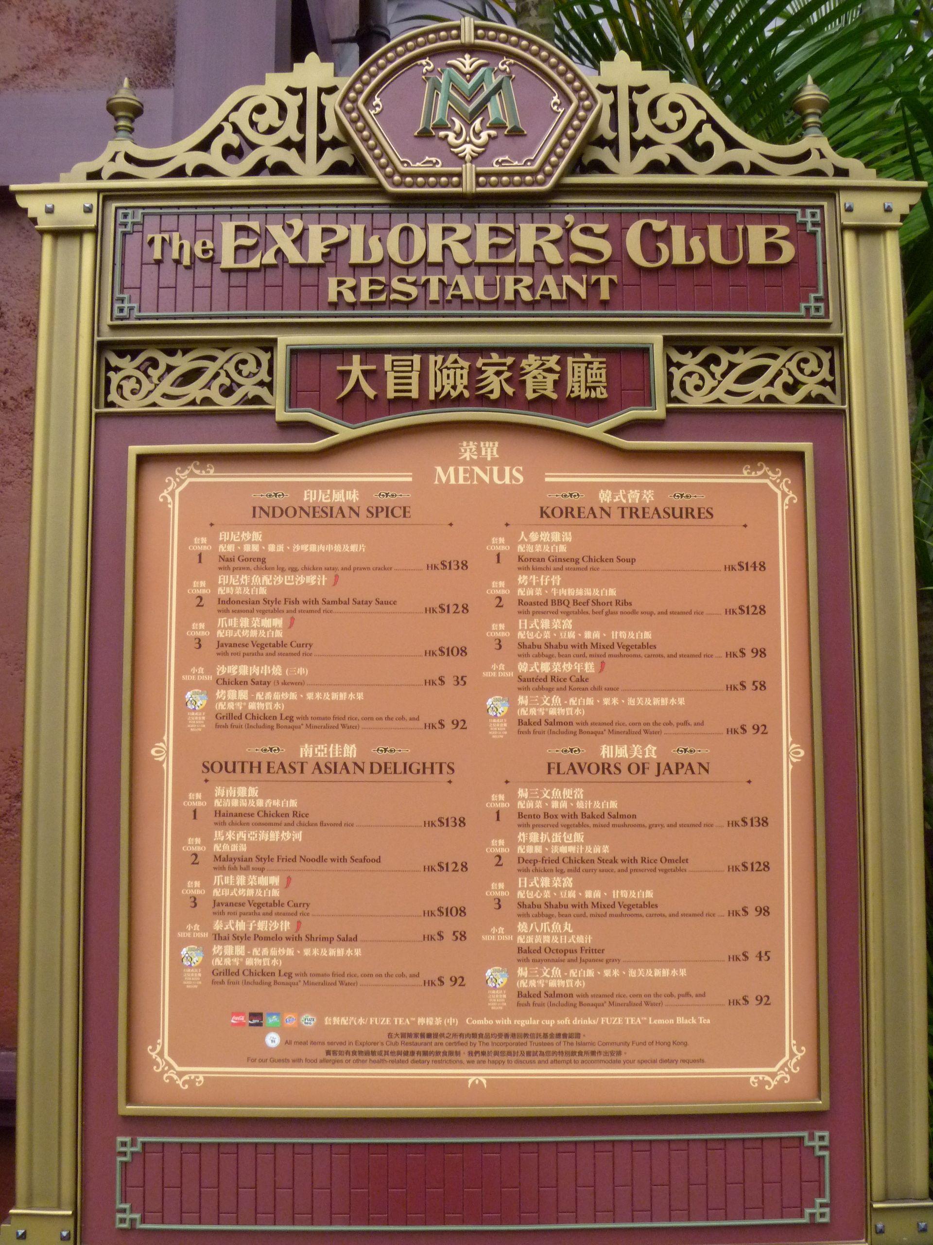menus at hong kong disneyland