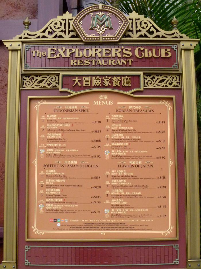 Hong Kong Disneyland Food Menu