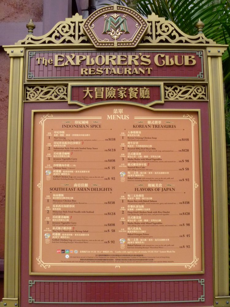The Explorer's Club - Mystic Point