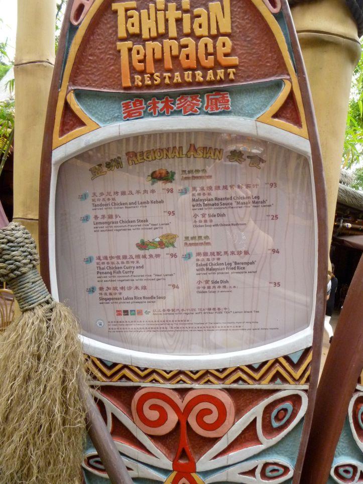 Tahitian Terrace - Adventureland