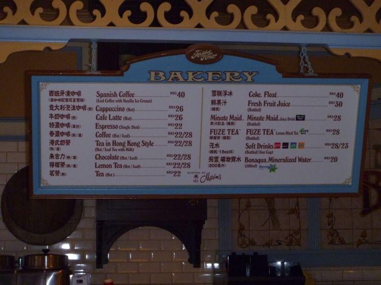 Main Street Bakery Drinks Menu